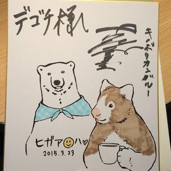 shirokuma130_018.jpg